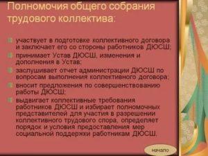 Какие права и обязанности имеет совет трудового коллектива