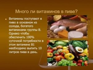 Витамины в пиве таблица