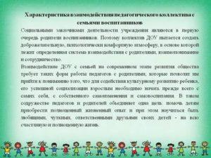 Характеристика семьи воспитанника детского сада