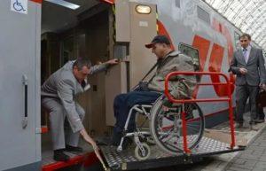Ржд инвалиды скидки