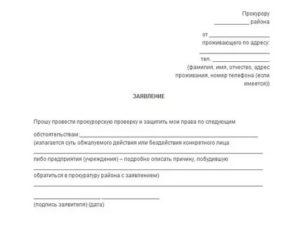 Образец депутатского обращения в прокуратуру