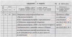 Образец заполнения трудовой книжки при изменении названия организации