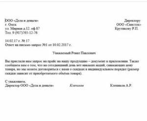 Ответ на письмо официальное образец о предоставлении информации