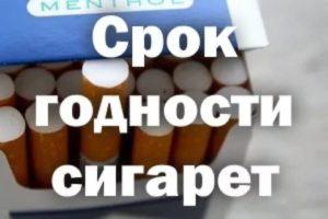 У сигарет есть срок годности