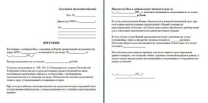 Ответ на письмо о погашении задолженности