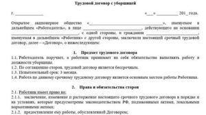Договор подряда с уборщицей образец