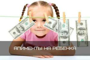 Алименты в белоруссии