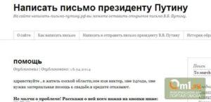Адрес путина для писем почтой россии