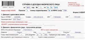 Гражданство код страны россия для справки 2 ндфл