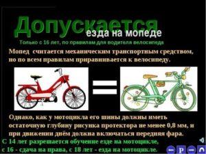 Правила движения беларуси на мотовелосипеда