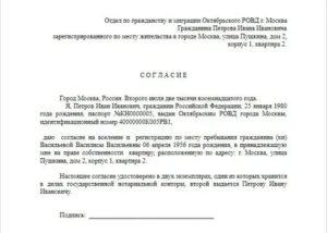 Нотариально заверенное согласие собственника на временную регистрацию