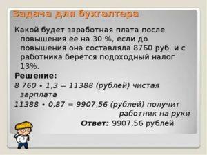Задачи по расчету заработной платы