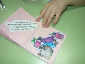 С помощью взрослых оформи для своих младших товарищей книжку малышку
