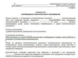 Заявление о возобновлении исполнительного производства образец