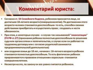 Какой возраст считается совершеннолетним в россии 2019