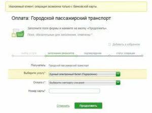 Пополнить подорожник онлайн сбербанк