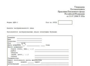 Бланк заявления иностранного рабочего на получение снилс