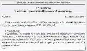 Образец приказ о доплате до минимального размера оплаты труда