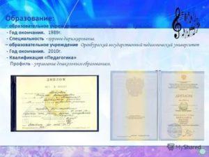 Музыкальное училище какое образование считается