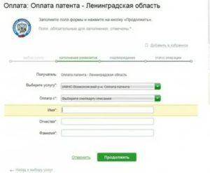 Оплата патента через сбербанк онлайн 2019