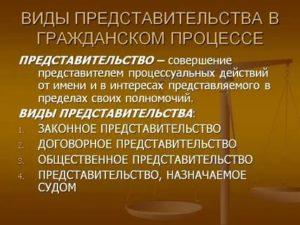 Представительство в административном судопроизводстве понятие и основания
