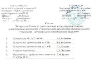 Положение о создании комиссии по распределению стимулирующих выплат в доу