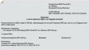 Письмо на зачет переплаты поставщику образец