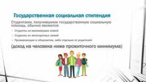 Положена ли социальная стипендия многодетным семьям