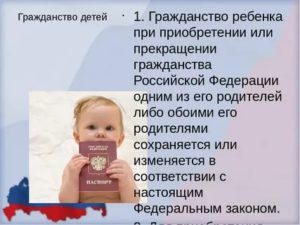Как получить гражданство россии ребенку если мама гражданка