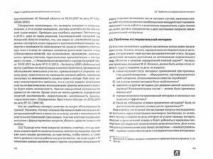 Образец землеустроительной экспертизы для суда