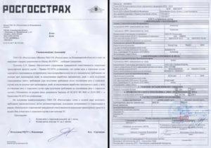 Департамент страхования пассажиров альфастрахование бланк заявления о страховом случае