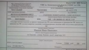 Реквизиты для оплаты пошлины за вступление в гражданство рф спб 2019