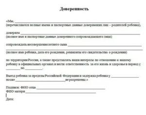 Бланк доверенности на перевоз ребенка по россии