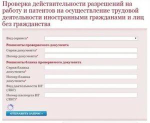Проверить регистрацию иностранного гражданина уфмс москва онлайн снг
