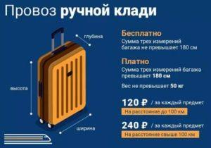 Габариты багажа в автобусе межгород
