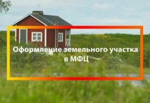 Оформление покупки дачи с земельным участком через мфц