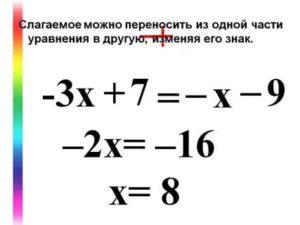 Когда мы переносим с правой стороны уравнения икс знаки меняются
