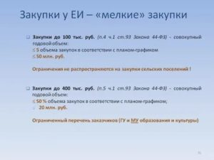 Договора до 100 тысяч по 223 фз сколько можно заключать