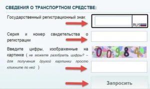 Как узнать на кого зарегистрирован авто по номеру машины