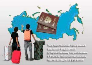 Липецк программа переселения соотечественников май 2019