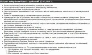 Указ президента о льготах ветеранам боевых действий
