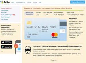 Мошенники на авито предлагают перевести деньги на карту