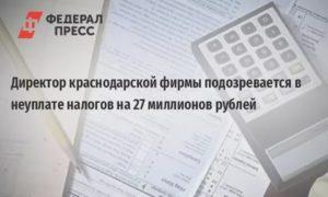 Сигнальная информация сообщи о неуплате налогов ухта