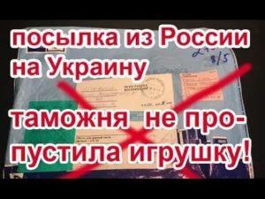 Посылки на украину из россии 2019