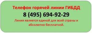 Телефон горячей линии гибдд москва по штрафам