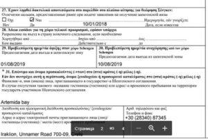 Анкета на визу в португалию образец заполнения 2019