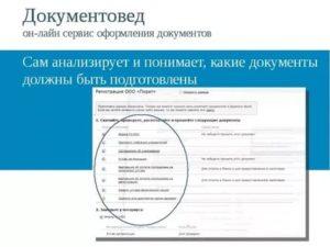 Какие документы должны быть у ооо при проверке
