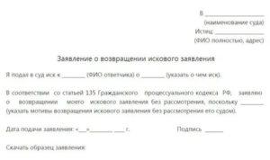 Обжалование определения о возврате искового заявления