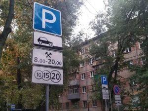 Цифры под знаком парковки 10 15 20