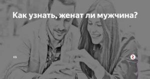 Как узнать женат человек или нет